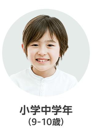 小学中学年(9-10歳)