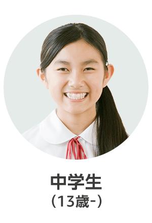 中学生(13歳-)