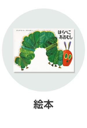 絵本をプレゼント