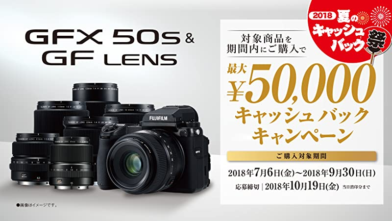 【FUJIFILM】GFX 50S & GFレンズキャッシュバックキャンペーン