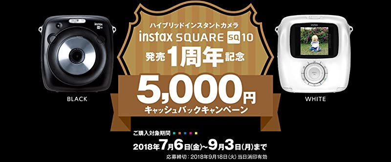 【FUJIFILM】instax SQUARE SQ10 キャッシュバックキャンペーン