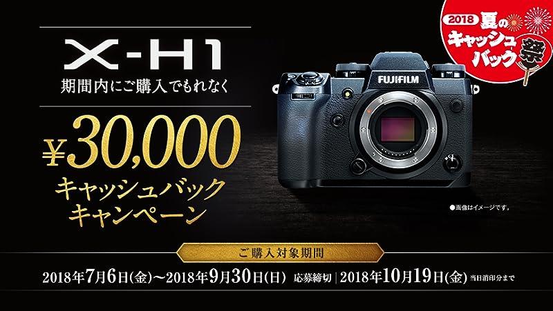 【FUJIFILM】X-H1キャッシュバックキャンペーン