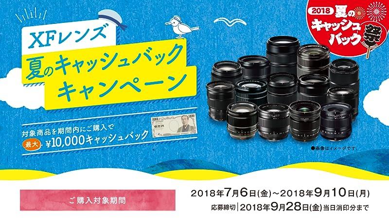 【【FUJIFILM】XFレンズキャッシュバックキャンペーン