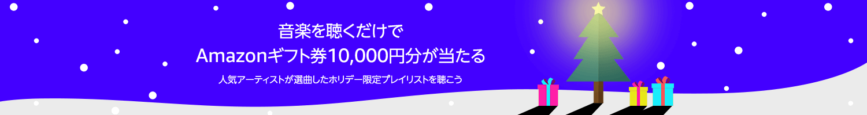 音楽を聴くだけでAmazonギフト券10,000円分が当たる