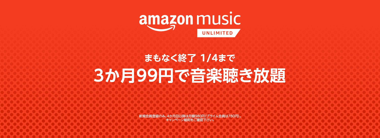 Amazon Music Unlimited. 期間限定:1/4まで 3か月99円で音楽聴き放題 新規会員登録のみ。4か月目以降は月額980円(プライム会員は780円)。 キャンペーン細則をご確認ください。
