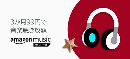 Amazon Music Unlimited - 3か月99円で音楽聴き放題
