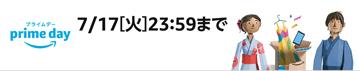 プライムデー 7/17[火]23:59まで