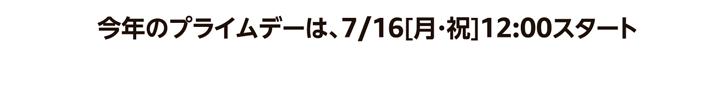 今年のプライムデーは、7/16[月?祝]12:00スタート