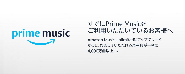 すでにPrime Musicをご利用いただいているお客様へ。Amazon Music Unlimitedにアップグレードすると、お楽しみいただける楽曲数が一挙に4,000万曲以上に。