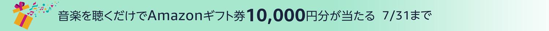 音楽を聴くだけでAmazonギフト券10,000円が当たる
