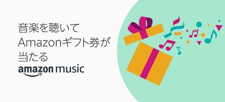 音楽を聴くだけで Amazonギフト券が当たる