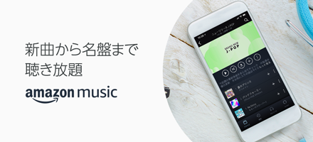 Amazon Music - 好きな音楽を好きなだけ。新曲から名盤まで聴き放題