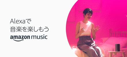 Alexaで音楽を楽しもう。Amazon Music