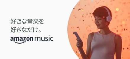 好きな音楽を好きなだけ。- Amazon Music