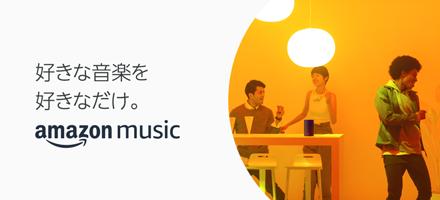好きな音楽を好きなだけ。Amazon Music