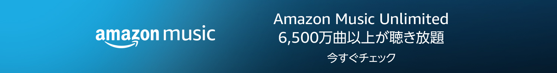 Amazon Music Unlimited 4,000万曲以上が聴き放題