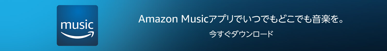 Amazon Musicアプリでいつでもどこでも音楽を。今すぐダウンロード