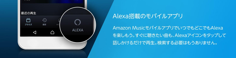 Alexa搭載のモバイルアプリ Amazon MusicモバイルアプリでいつでもどこでもAlexaを楽しもう。すぐに聴きた曲も、Alexaアイコンをタップして話しかけるだけで再生。検索する必要はもうありません。