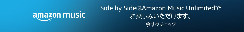Side by SideはAmazon Music Unlimitedでお楽しみいただけます。