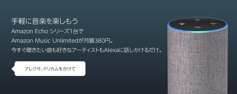 手軽に音楽を楽しもう Amazon Echo シリーズ1台でAmazon Music Unlimitedが月額380円。今すぐ聴きたい曲も好きなアーティストもAlexaに話しかけるだけ。アレクサ、ドリカムをかけて