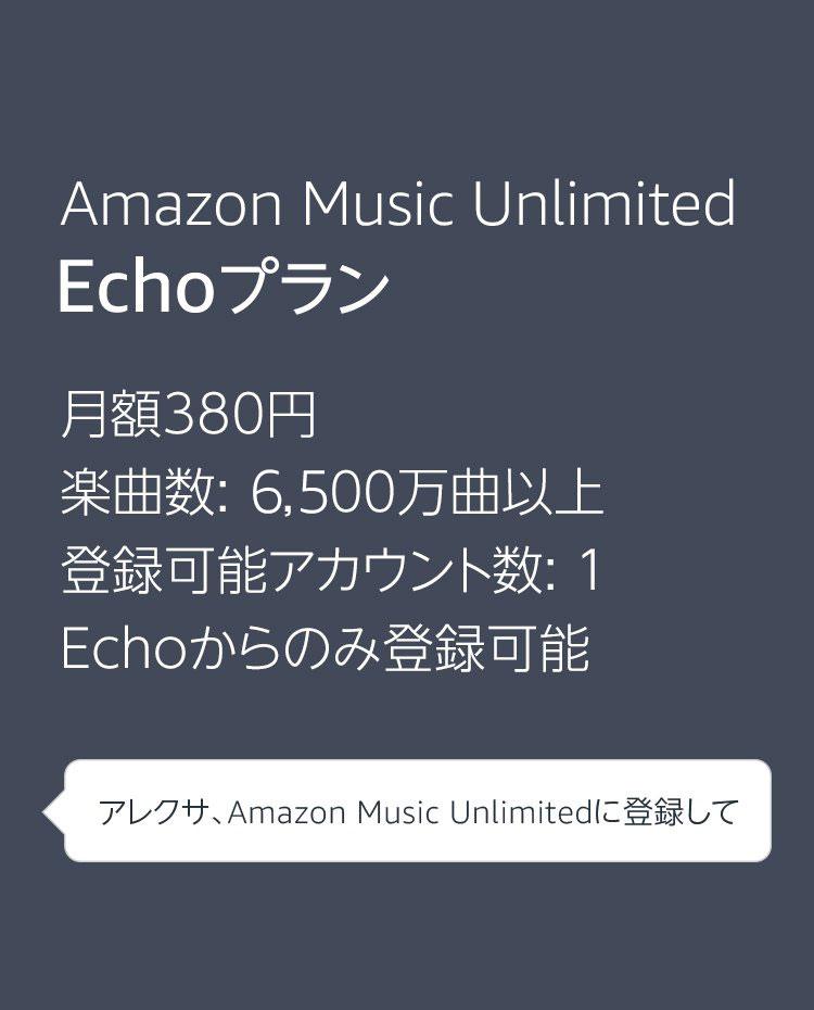 Amazon Music Unlimited Echoプラン 月額380円 楽曲数: 4,000万曲以上 登録可能アカウント数: 1 Echoからのみ登録可能 アレクサ、Amazon Music Unlimitedに登録して
