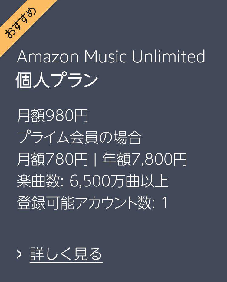 Amazon Music Unlimited 個人プラン 月額980円 プライム会員の場合月額780円、年額7,800円 楽曲数: 4,000万曲以上 登録可能アカウント数: 1 詳しく見る