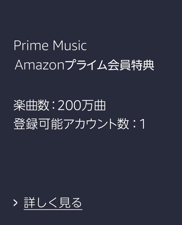 Prime Music Amazonプライム会員特典 楽曲数: 100万曲以上 登録可能アカウント数: 1 詳しく見る