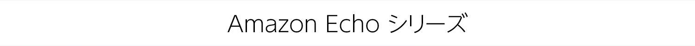 Amazon Echo シリーズ