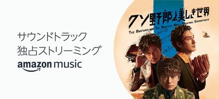 「クソ野郎と美しき世界」サウンドトラック独占ストリーミング Amazon Music