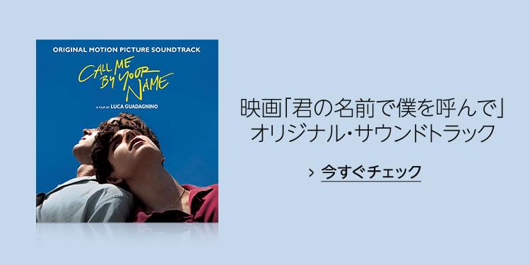 映画「君の名前で僕を呼んで」オリジナル・サウンドトラック