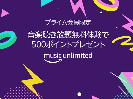 【プライム会員限定】音楽聴き放題無料体験で500ポイントプレゼント