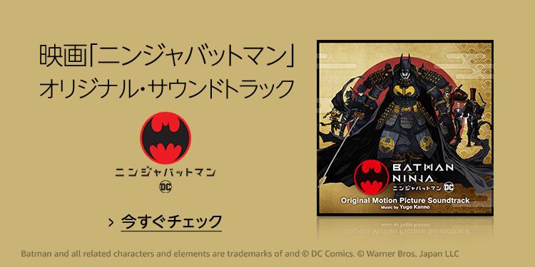 映画「ニンジャバットマン」オリジナル・サウンドトラック
