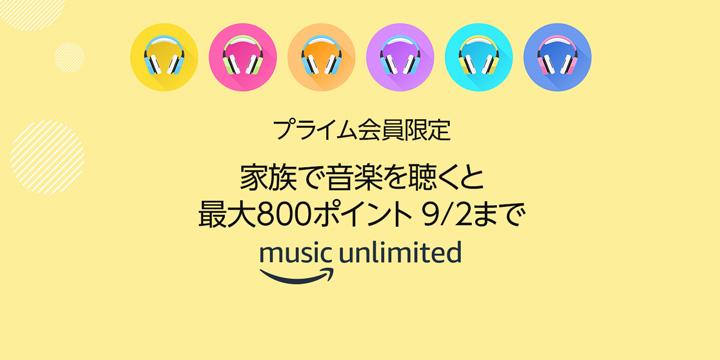 【プライム会員限定】家族で音楽を聴くと最大800ポイントプレゼント
