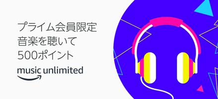 【プライム会員限定】 音楽を聴くと500ポイントプレゼント
