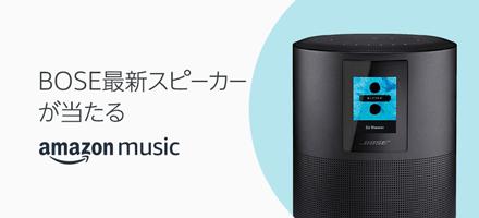 音楽を聴くだけでBOSE最新スピーカーが当たる