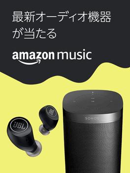 音楽を聴くだけで最新オーディオ機器が当たる
