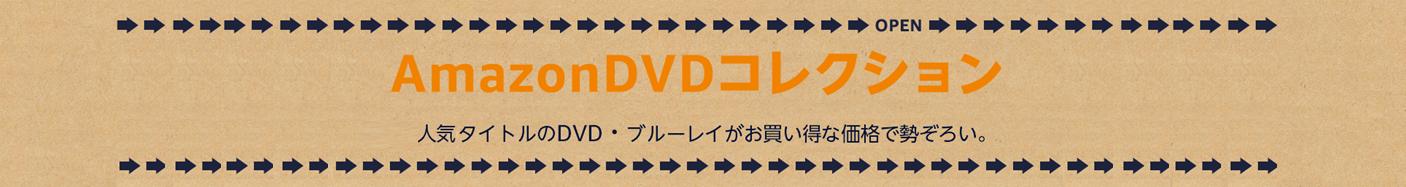 AmazonDVDCollection