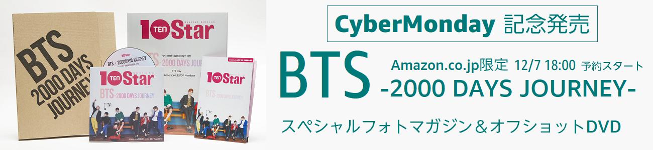 BTS サイバーマンデー記念発売