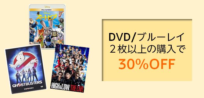 DVDブルーレイ2枚以上の購入で30%OFF