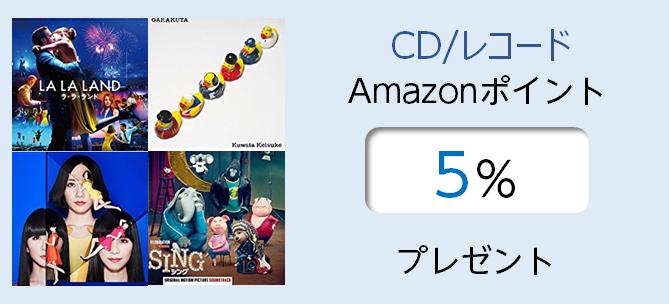 CDレコード5%ポイントプレゼント
