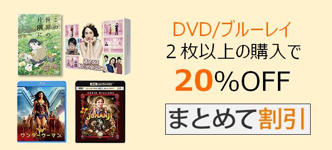 DVDブルーレイ2枚以上の購入で20%OFF