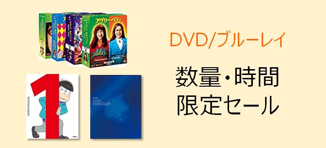 DVDブルーレイ数量限定セール