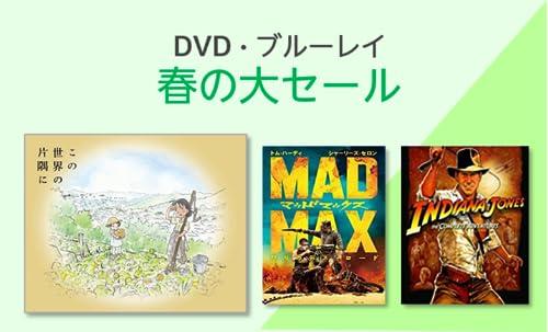 DVD ブルーレイ春の大セール
