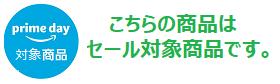 DVD/ブルーレイ プライムデー限定セール