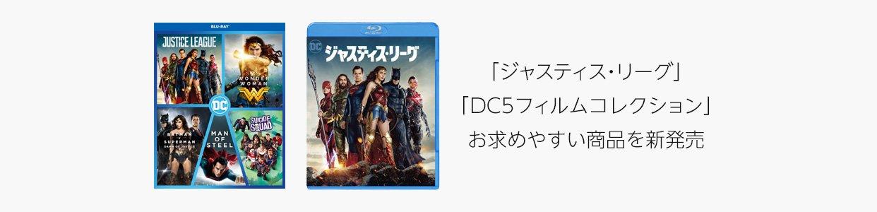ジャスティス・リーグ&DC 5 film collection
