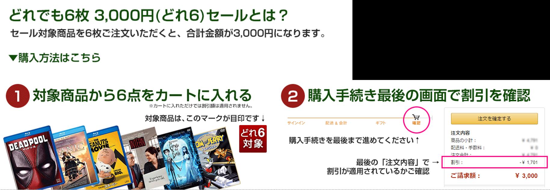 サイバーマンデー特別企画 「どれ6」 対象BD、DVDを6枚組み合わせて買うと3,000円