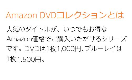 AmazonDVDコレクションとは
