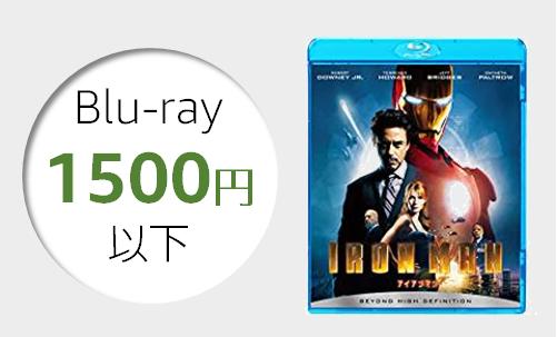 ブルーレイ1500円以下