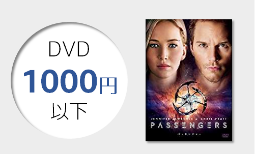 DVD1000円以下