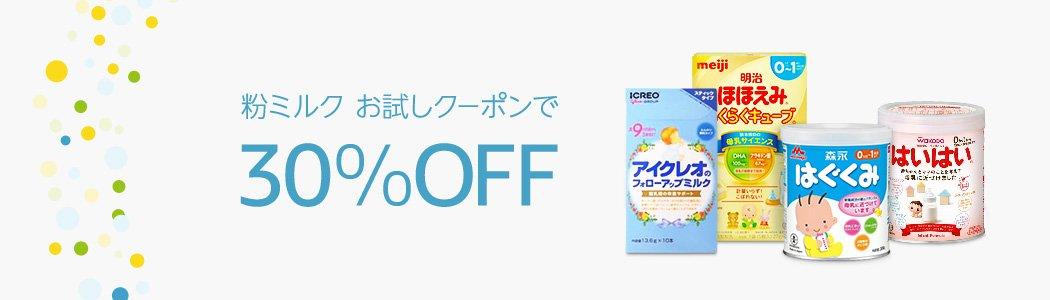 Amazon.co.jp: Amazonファミリー 粉ミルクお試しキャンペーン: ベビー ...